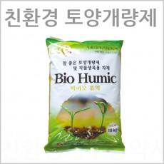 [ 바이오휴믹 bio humic 10kg ]