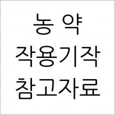 [ 농약 작용기작 참고자료 ]